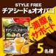 イベント「満腹サポート☆【STYLE FREE チアシード&オオバコ】モニター様5名募集!」の画像