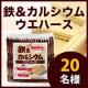 イベント「おいしいウエハースで栄養補給【鉄&カルシウムウエハース】モニター様20名募集!!」の画像