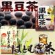 イベント「温かいお茶が美味しくなる季節♪【黒豆茶】&【はとむぎ茶】の2セット10名様にモニタープレゼント♪」の画像