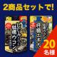 乾杯と健康に【しじみの入った牡蠣ウコン】シリーズ2種類の商品をセットで20名様!