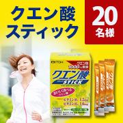アクティブな季節に【クエン酸スティック】インスタグラムモニター様を20名募集!