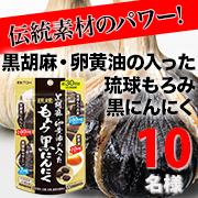 4つの伝統素材【黒胡麻卵黄油の入った琉球もろみ黒にんにく】モニター様10名募集!