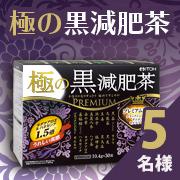 かなりすっきり極めてすこやか【極の黒減肥茶】(1箱)のモニター様5名募集!