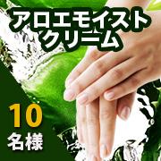 潤い・すこやか素肌【アロエモイストクリーム】インスタグラムモニター様10名募集