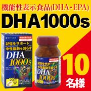 中性脂肪が気になる方へ機能性表示食品【DHA1000s】モニター10名様募集!