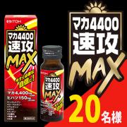 エネルギッシュチャージ【マカ4400速攻MAX】(2本セット)を20名様募集!