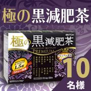 【インスタ投稿】プレミアム素材など16種類をブレンドした、極めてすっきりダイエット茶★極の黒減肥茶★