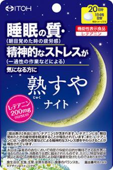 井藤漢方製薬株式会社の取り扱い商品「熟すやナイト」の画像