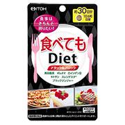 井藤漢方製薬株式会社の取り扱い商品「食べてもDiet」の画像