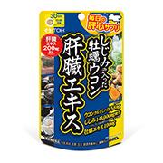 井藤漢方製薬株式会社の取り扱い商品「【しじみの入った牡蠣ウコン肝臓エキス】」の画像