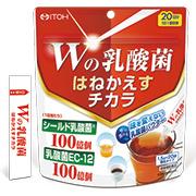 井藤漢方製薬株式会社の取り扱い商品「【Wの乳酸菌 はねかえすチカラ】」の画像