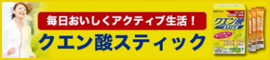 井藤漢方製薬【クエン酸スティック】