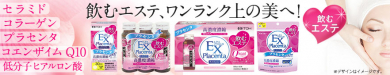 【井藤漢方製薬】美容ドリンク エクスプラセンタ