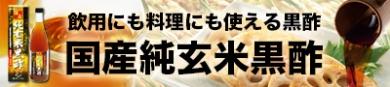 飲用にも料理にも使える黒酢【国産純玄米黒酢】