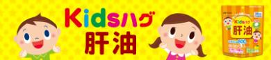 子供向けサプリメント【キッズハグ 肝油】