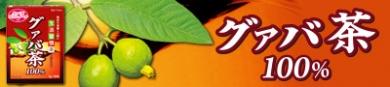 家族で飲める自然派健康茶【徳用はとむぎ茶】