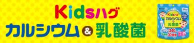 子供向けサプリメント【キッズハグ カルシウム&乳酸菌】