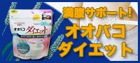 オオバコ100%で満腹サポート!【オオバコダイエット】