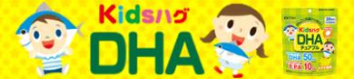 子供向けサプリメント【キッズハグ DHA】