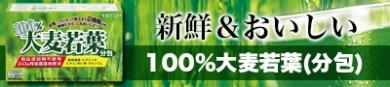 手軽に野菜不足をサポート【100%大麦若葉(分包)】
