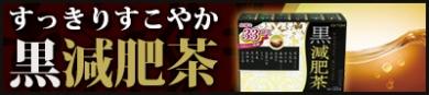 黒色素材と健康素材をたっぷり12種類ブレンド!すっきりすこやか【黒減肥茶】