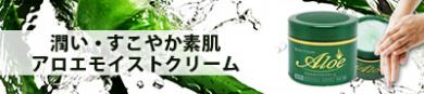 うるおい・すこやか素肌【アロエモイストクリーム】