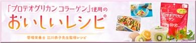 感謝をこめて【プロテオグリカンコラーゲン】のおいしいレシピ♪