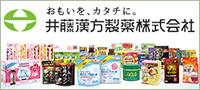 井藤漢方製薬株式会社