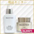 「浸透型ヒト幹細胞」を高濃度配合!最高級化粧品 BRANTIER(ブランティエ)//モニター・サンプル企画