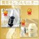 この「サンプル」すごい!? 最高級化粧品モニターサンプルプレゼント!!/モニター・サンプル企画