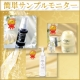 「エイジングブランド」 3選にも選ばれた最高級化粧品モニターサンプルを是非!!/モニター・サンプル企画