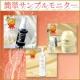 「エイジングブランド3選」にも選ばれた最高級化粧品モニターサンプルプレゼント!!/モニター・サンプル企画