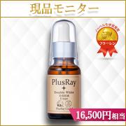 「「長年の悩みが消える…」\こんな原価の高い最高級化粧品はPlusRayだけ!/」の画像、株式会社PlusRayのモニター・サンプル企画