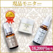 株式会社PlusRayの取り扱い商品「美容原液(2種類)、美容クリーム<各10名様>」の画像