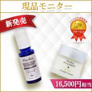株式会社PlusRayの取り扱い商品「美容原液、美容クリーム<各10名様>」の画像
