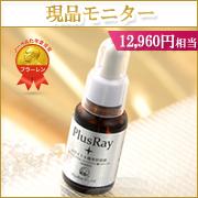 株式会社PlusRayの取り扱い商品「美容原液 <15名様>」の画像