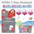 【ぬってかぶってキープ!】3ステップマスクパック・VCアスタキサンチン100名様/モニター・サンプル企画