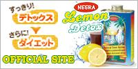 レモンデトックスジャパン公式ホームページ