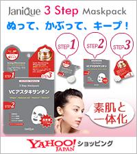 Janique(ジャニーク)3ステップマスクパック・全3種類