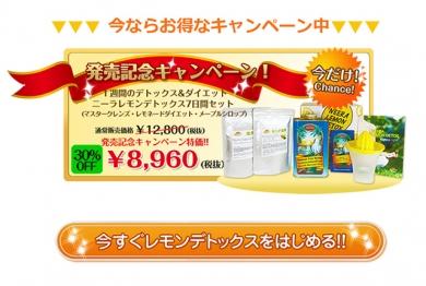ニーラレモンデトックス Yahoo!ショッピング