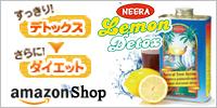 ニーラレモンデトックス Amazon