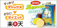ニーラレモンデトックス 楽天店
