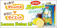 Neera Lemon Detox製品紹介