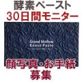 【酵素ペースト】のモニターアンケート・顔写真・お手紙募集/モニター・サンプル企画
