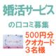 結婚サービスの口コミ投稿【500円クオカード3名様】
