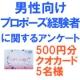 【男性向け】プロポーズ経験のある人へのアンケート【500円クオカード5名様】