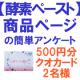 酵素ペースト商品販売ページに関するアンケート【500円クオカード2名様】