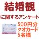 結婚観についてのアンケート3【500円クオカード5名様】