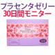 イベント「肌・更年期・PMS【プラセンタゼリー】の30日間モニターアンケート」の画像
