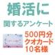 婚活に関するアンケート【500円クオカード10名様】